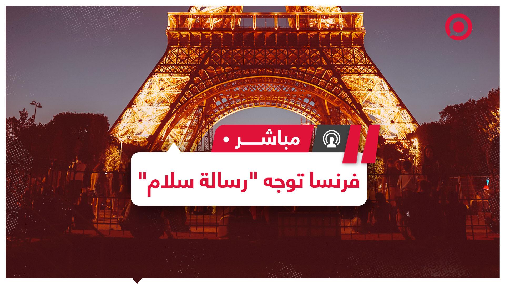 """فرنسا للمسلمين: """"الدين والثقافة الإسلامية من تاريخنا ونحن نحترمهما"""""""