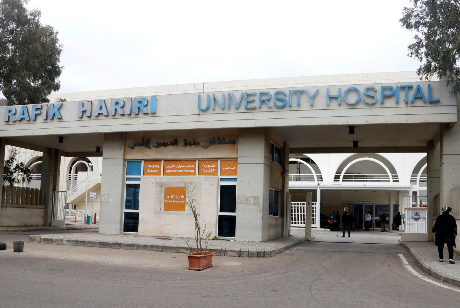 لبنان.. 15 وفاة و1751 إصابة جديدة بفيروس كورونا