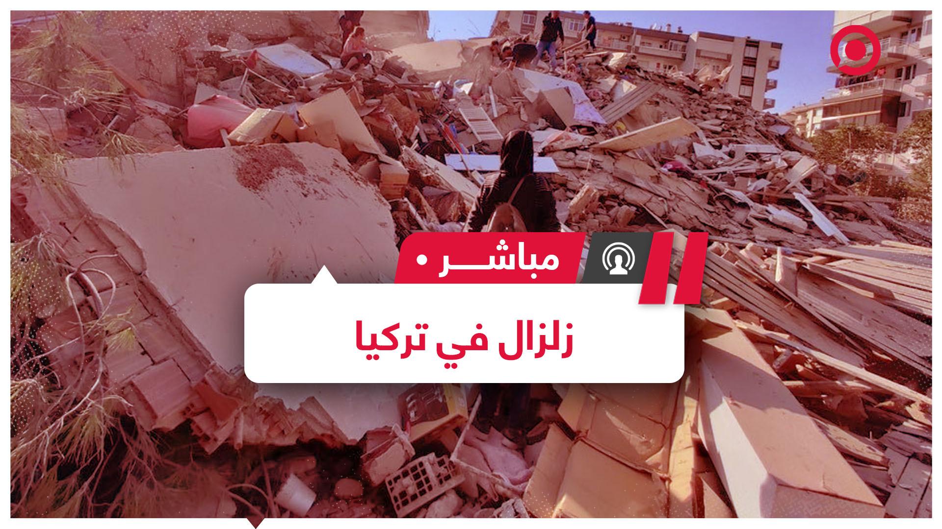 قتلى وجرحى في زلزال ضرب غرب تركيا وتسونامي جزئي يجتاح سواحلها