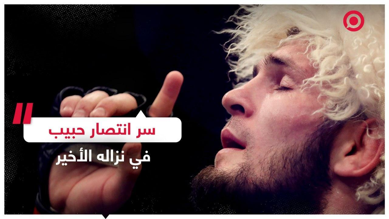 تحليل انتصار حبيب نورمحمدوف في نزاله الأخير