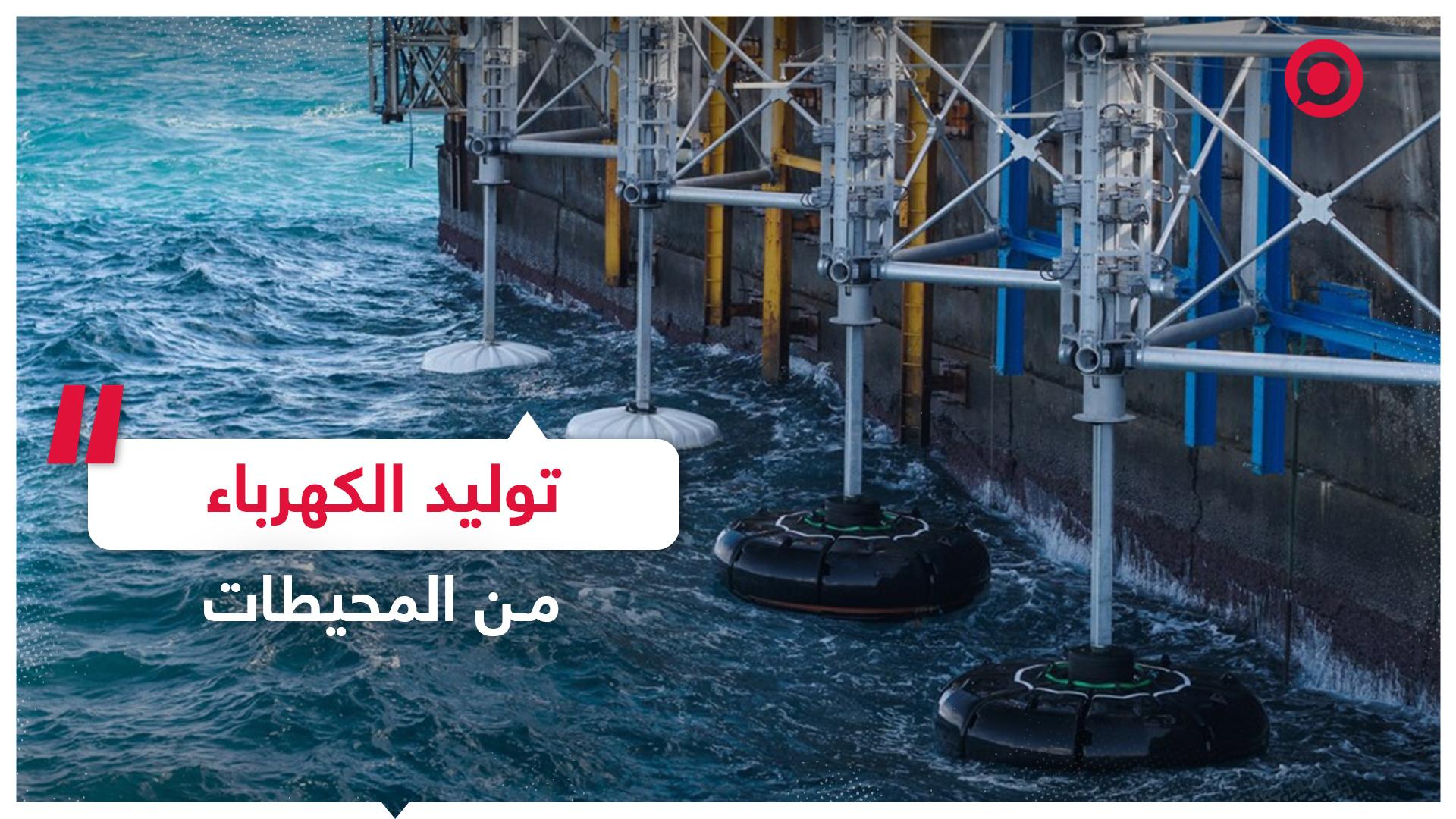توليد الكهرباء من المحيطات