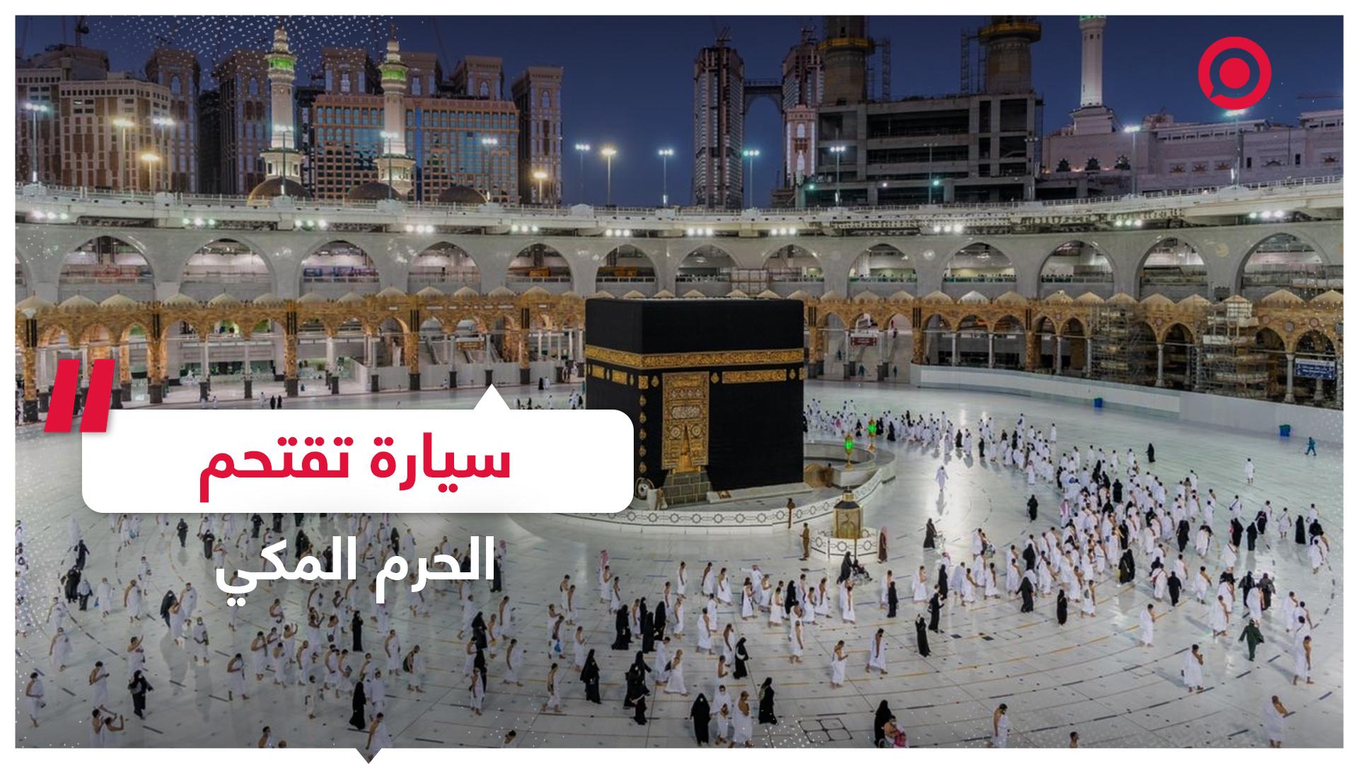 سيارة مسرعة تقتحم الحرم المكي وإمارة مكة توضح ما حدث