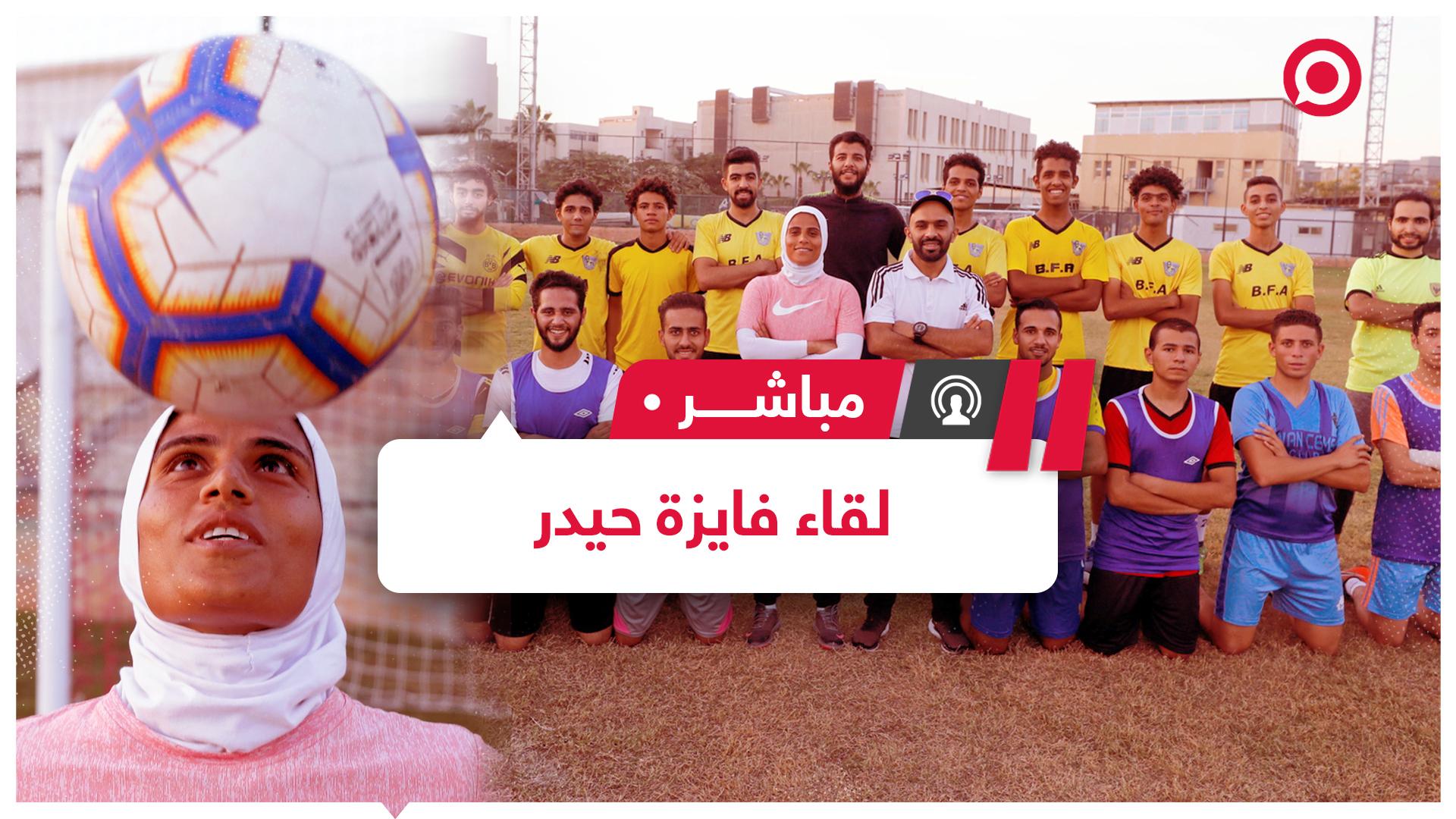 فايزة حيدر.. أول مدربة لفريق كرة قدم للرجال في مصر