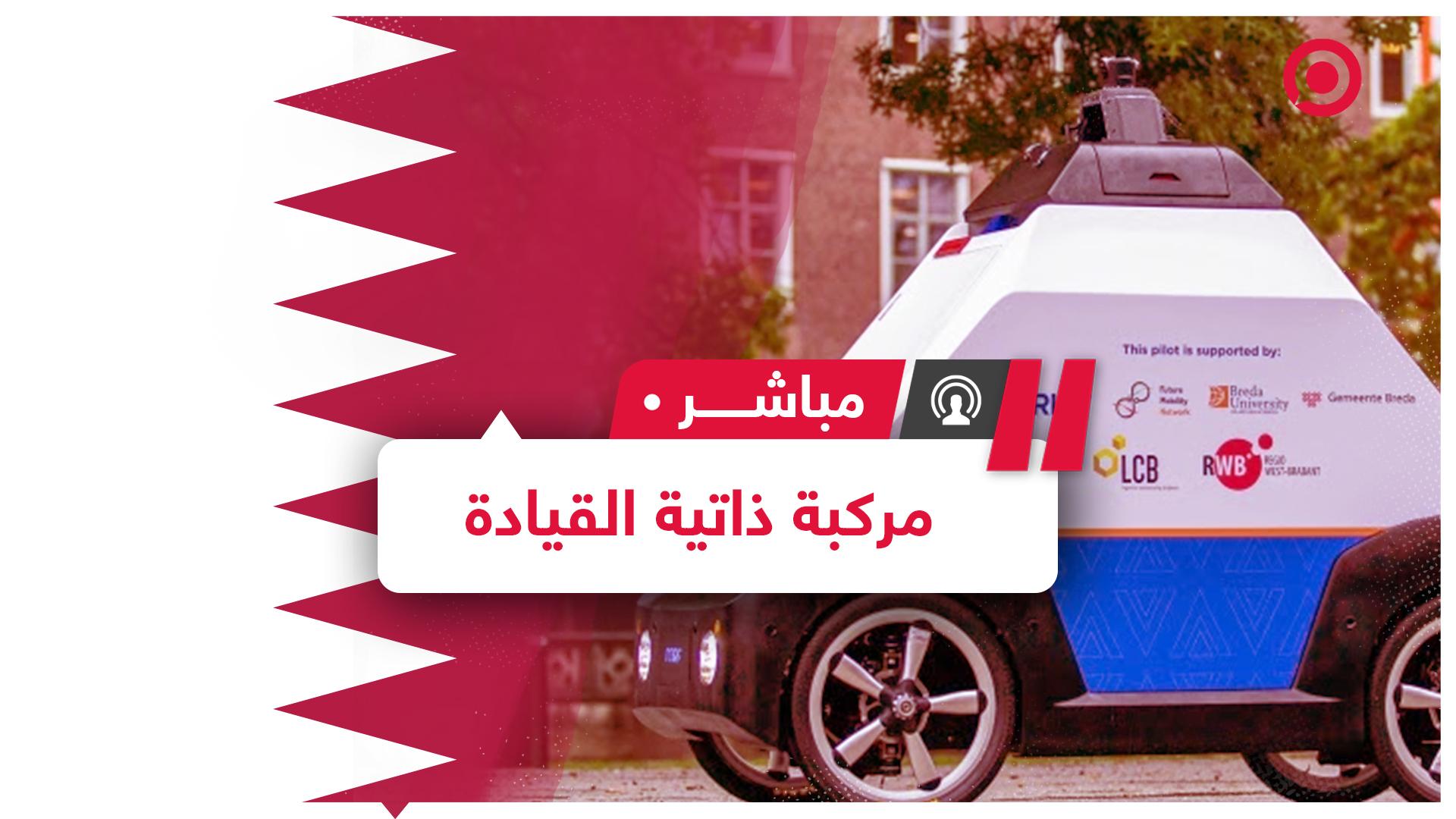 أول مركبة ذاتية القيادة في قطر لتوصيل الطلبات ولمهام أخرى