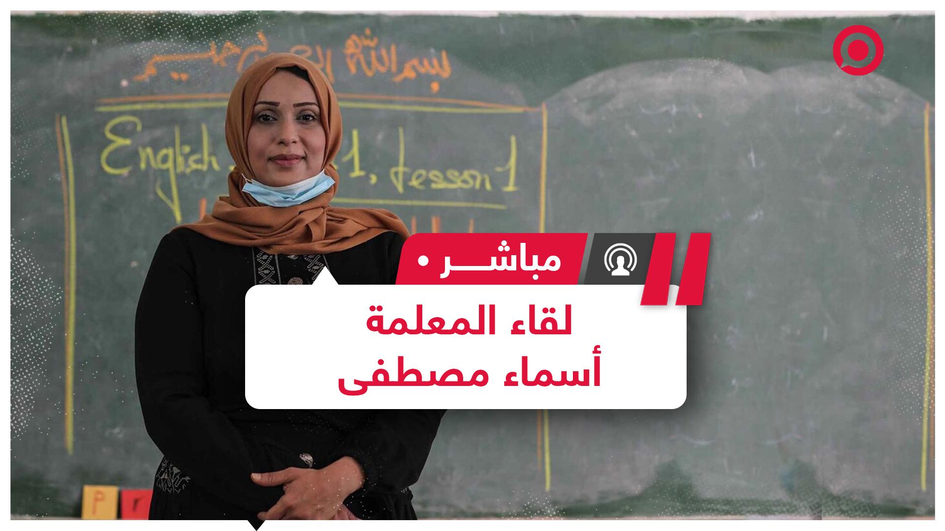 المعلمة الفلسطينية أسماء مصطفى تفوز بالجائزة الدولية