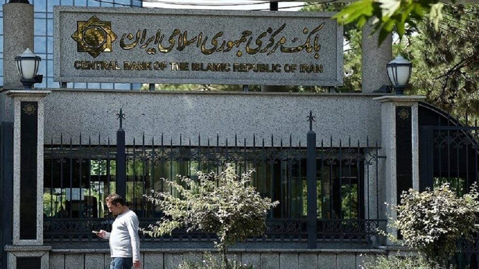 البنك المركزي الإيراني - أرشيف
