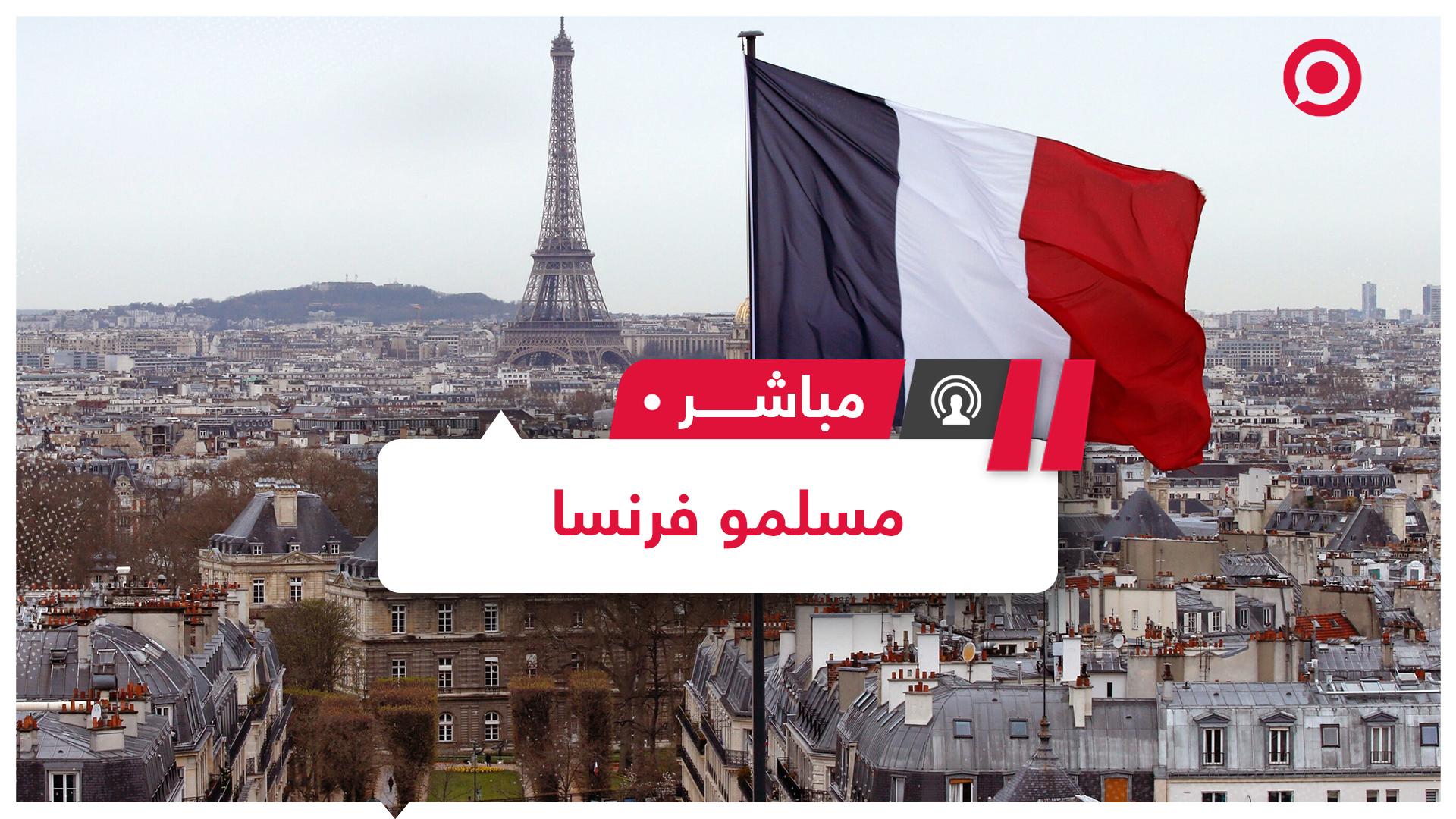 دراسة:57% من الشباب المسلم بفرنسا يرون