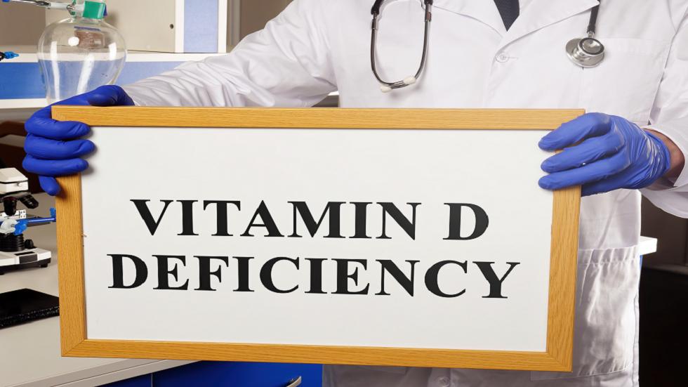 دراسة: نقص فيتامين (د) يمكن أن يزيد من خطر الإصابة بمرض خطير!