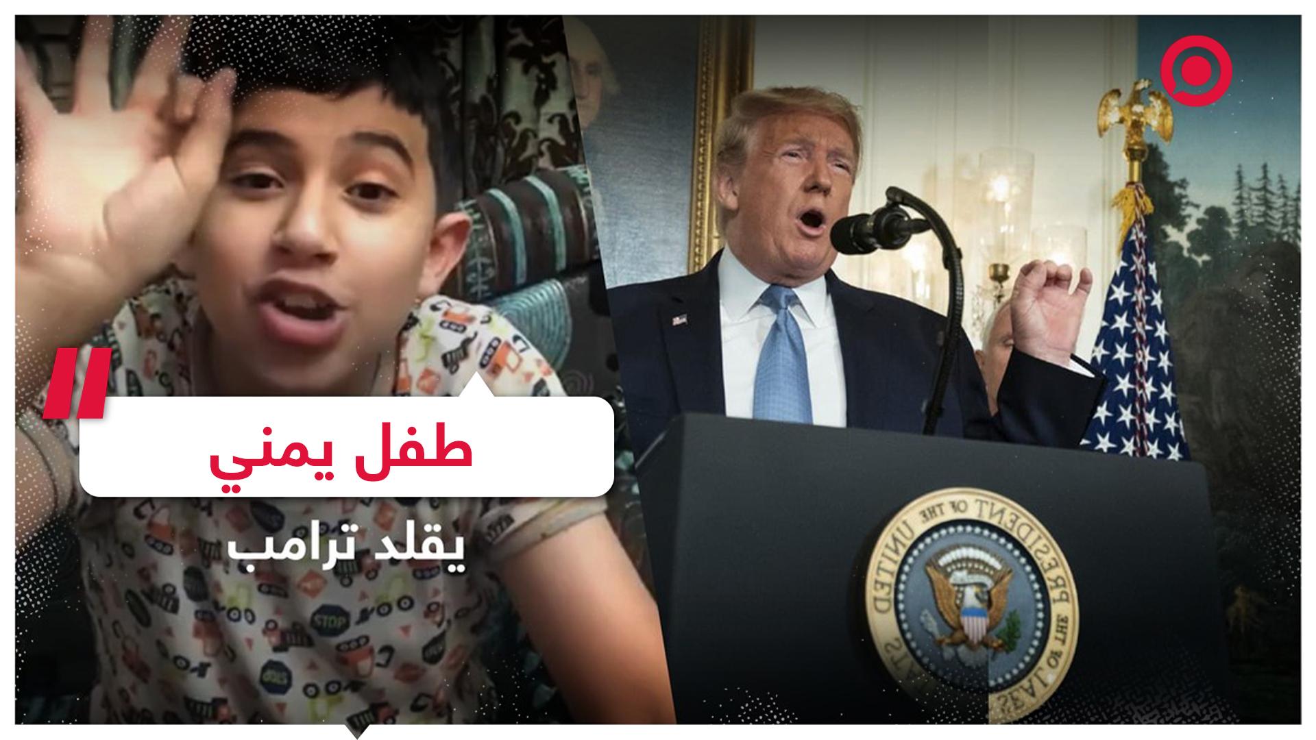#اليمن #أمريكا #ترامب #تقليد #مواقع_التواصل