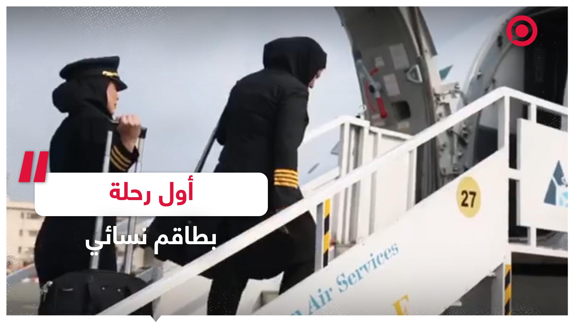 شركة طيران إيرانية تنفذ أول رحلة داخلية بطاقم كامل من النساء