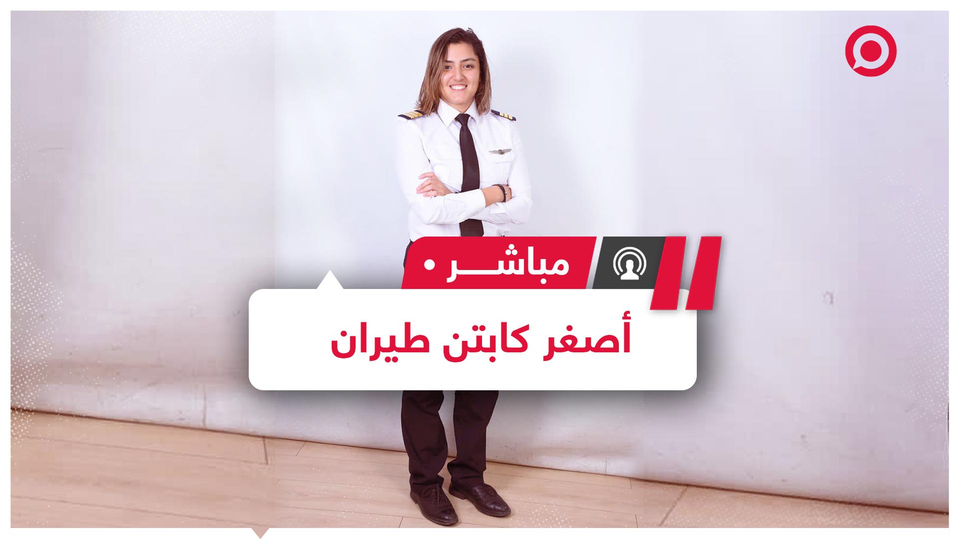 نورين وائل.. أصغر كابتن تتخرج في أكاديمية الطيران المصرية