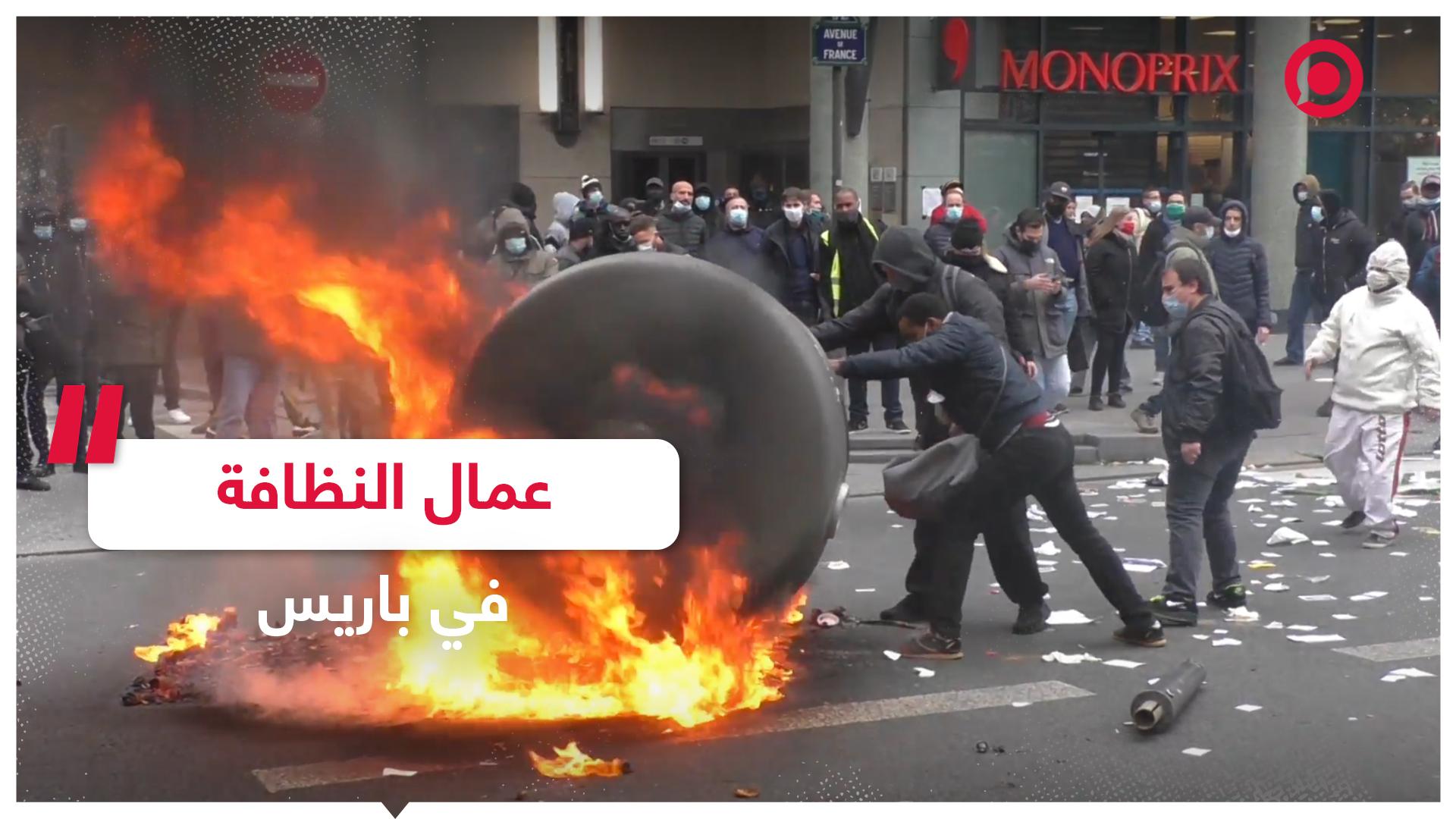 عمال النظافة يلقون بالقاذورات في شوارع باريس للمطالبة بتحسين ظروف المعيشة