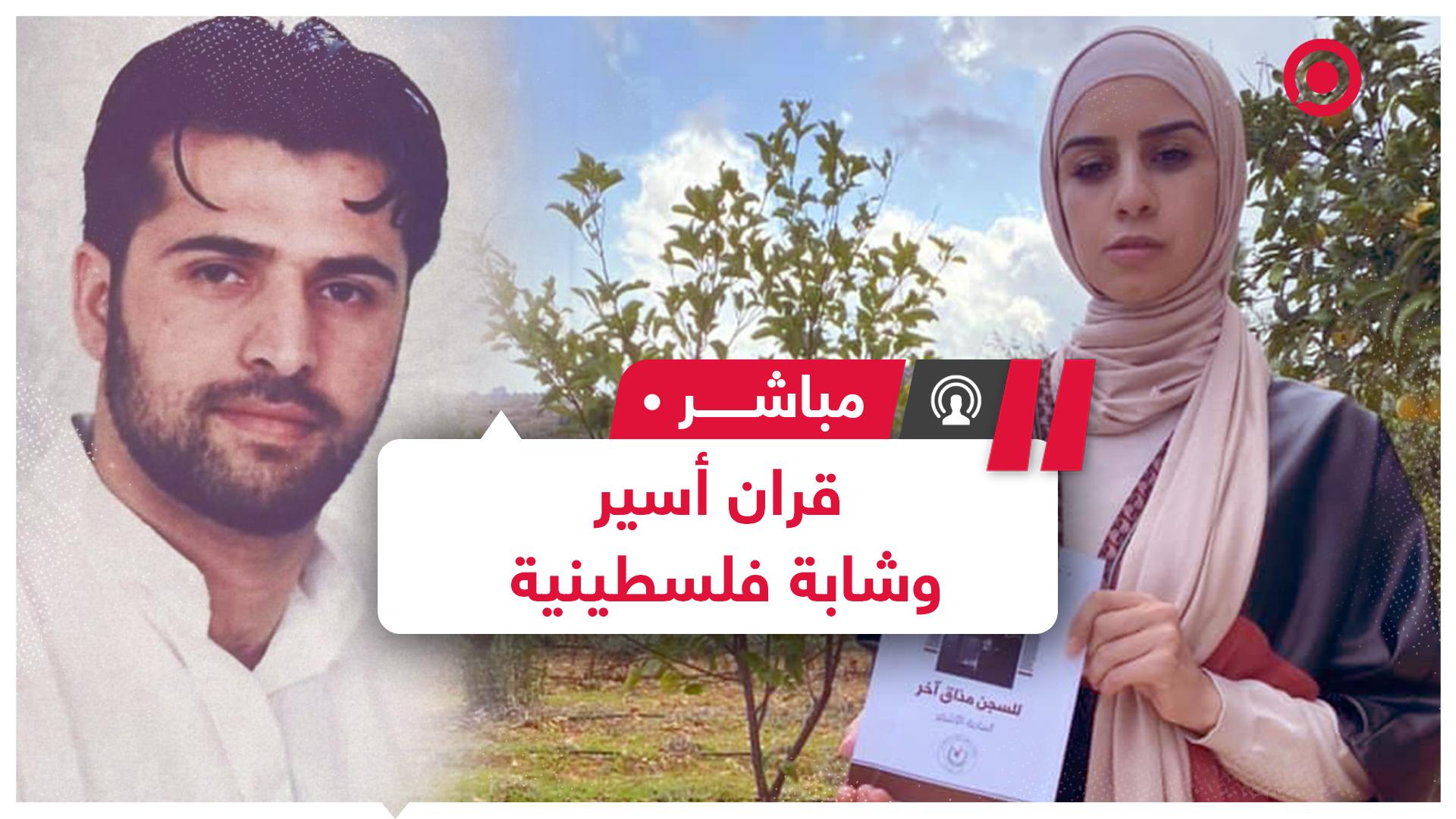 منار وأسامة.. زوجان رغم الأسر وقضبان الاعتقال