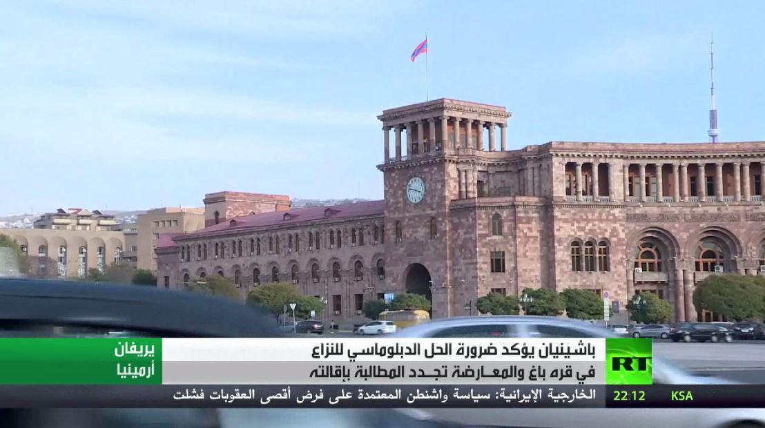 باشينيان يؤكد ضرورة الحل الدبلوماسي للنزاع في قره باغ والمعارضة تجـدد المطالبة بإقالته