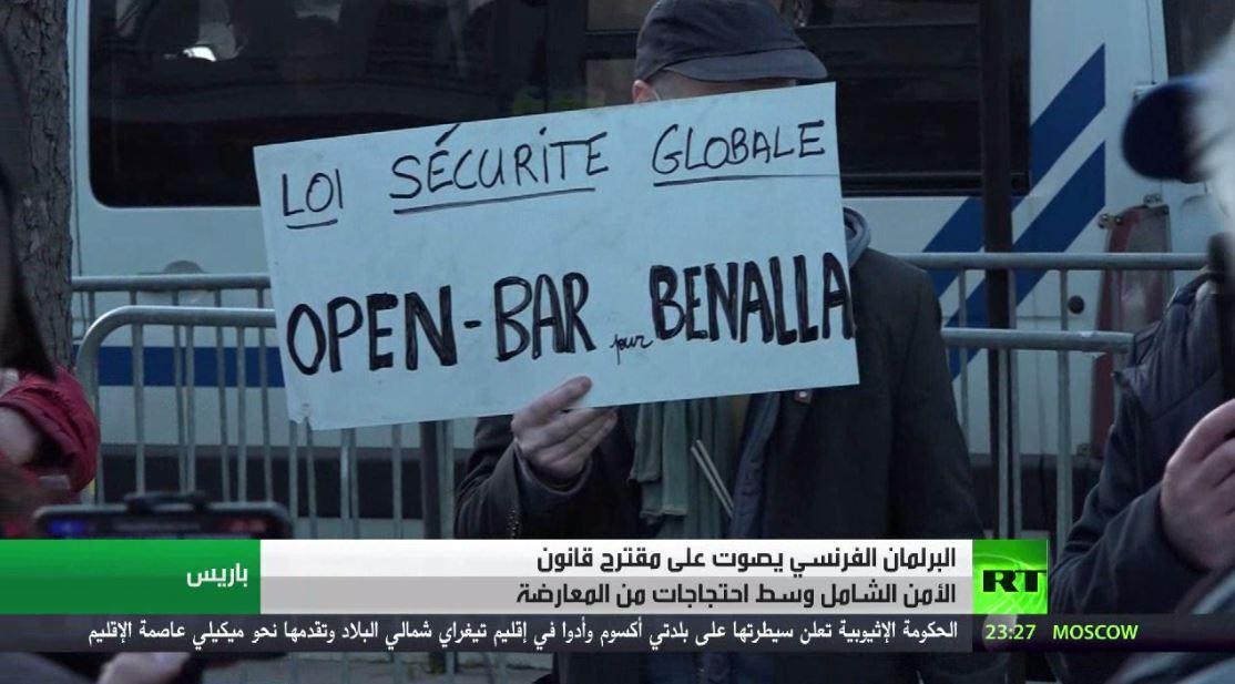 فرنسا.. الآلاف يحتجون على قانون