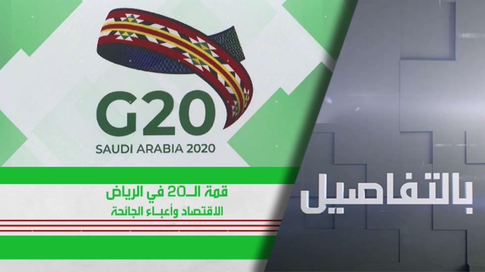 قمة العشرين في الرياض.. ما المنتظر؟