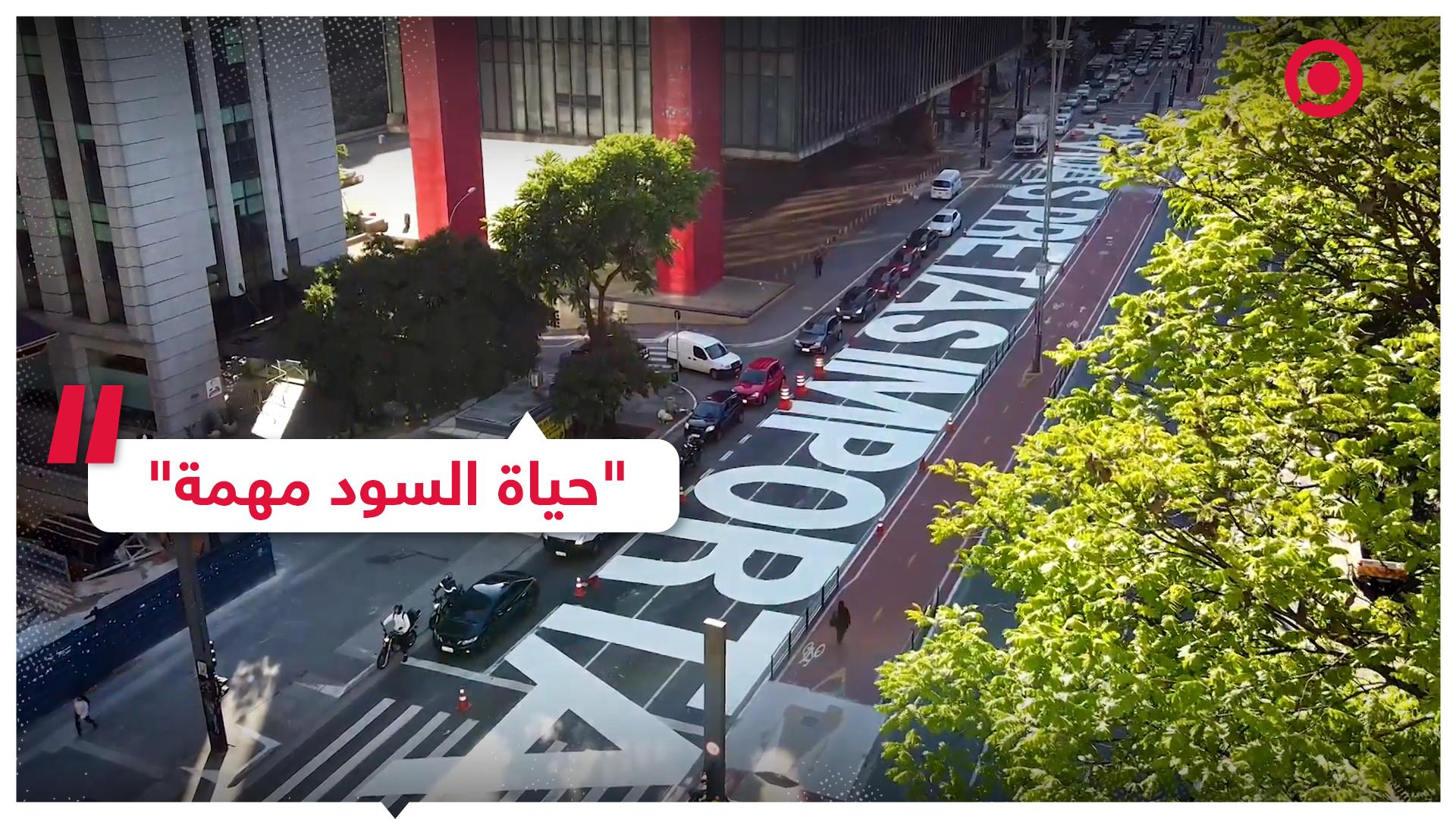 حروف عملاقة على امتداد الشارع في ساوباولو