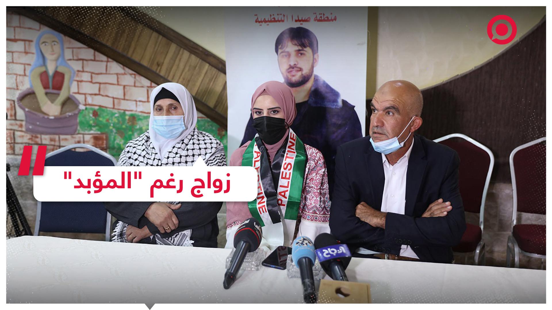 قصة منار خلاوي والأسير الفلسطيني أسامة الأشقر