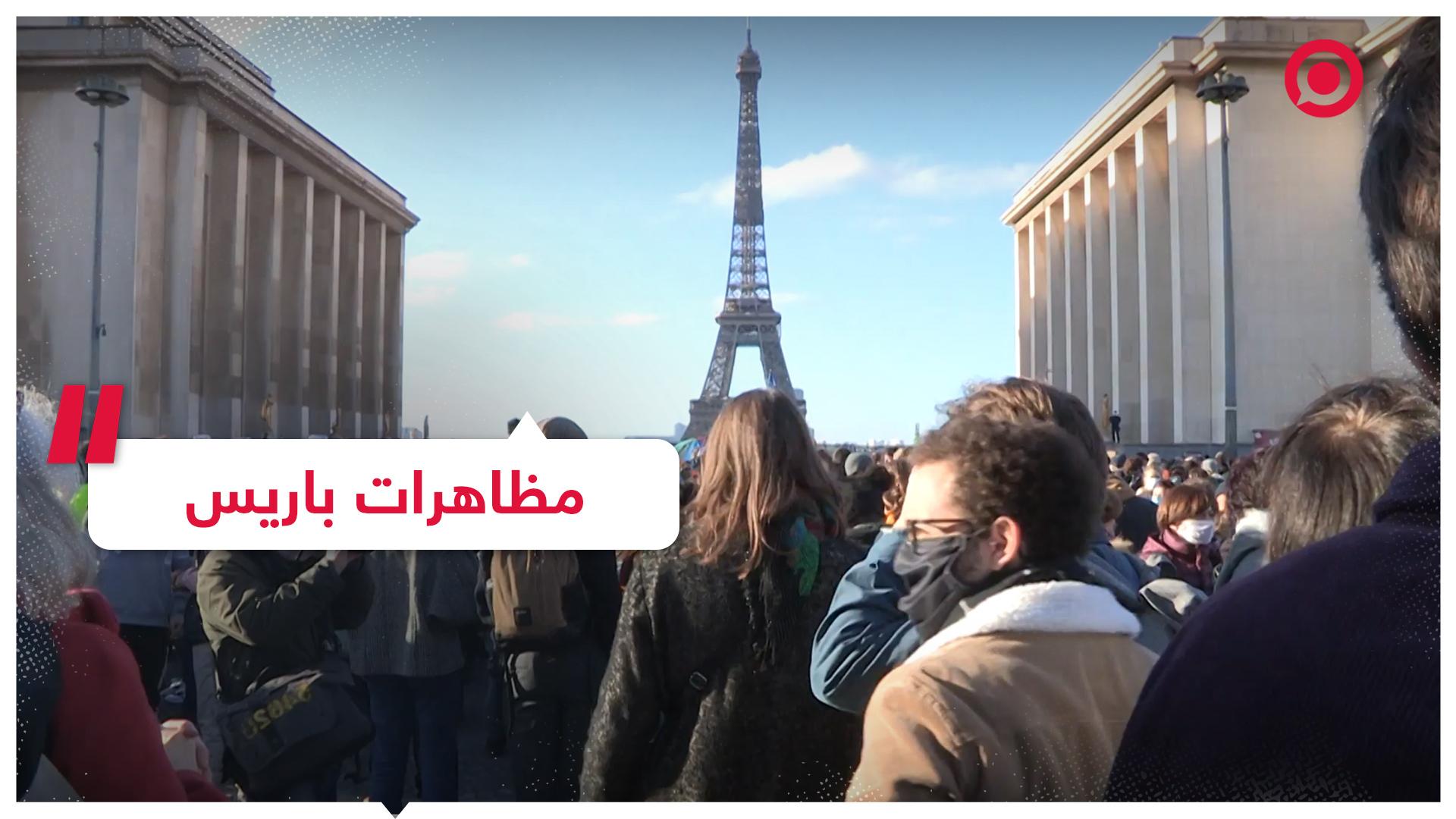 مظاهرات في العاصمة الفرنسية ضد مشروع