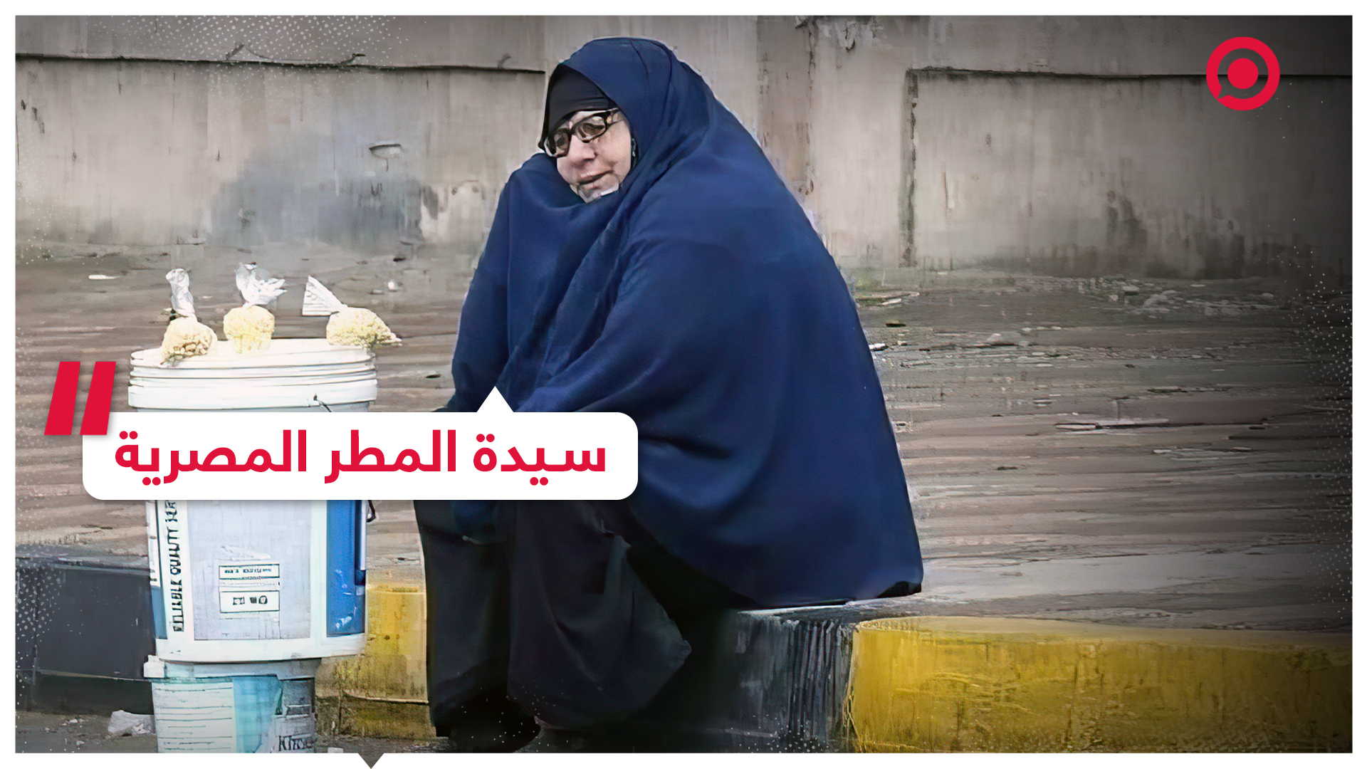 #مصر #سيدة_المطر