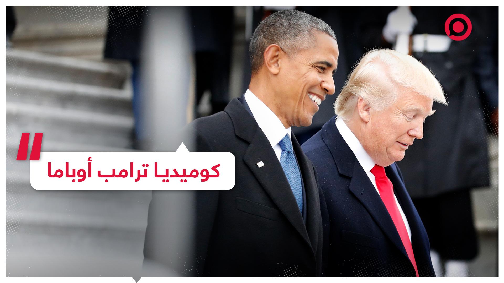 ترامب - أوباما - كوميديا