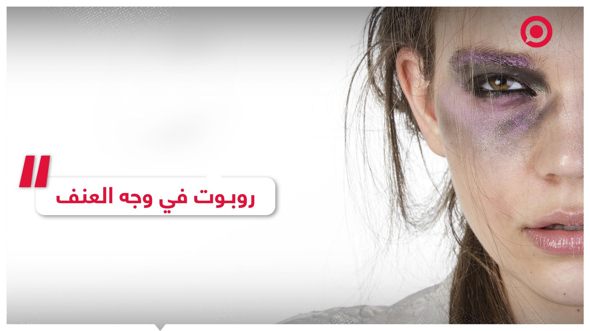 #روبوت#العنف_ضد_المرأة#المغرب#الأمم_المتحدة