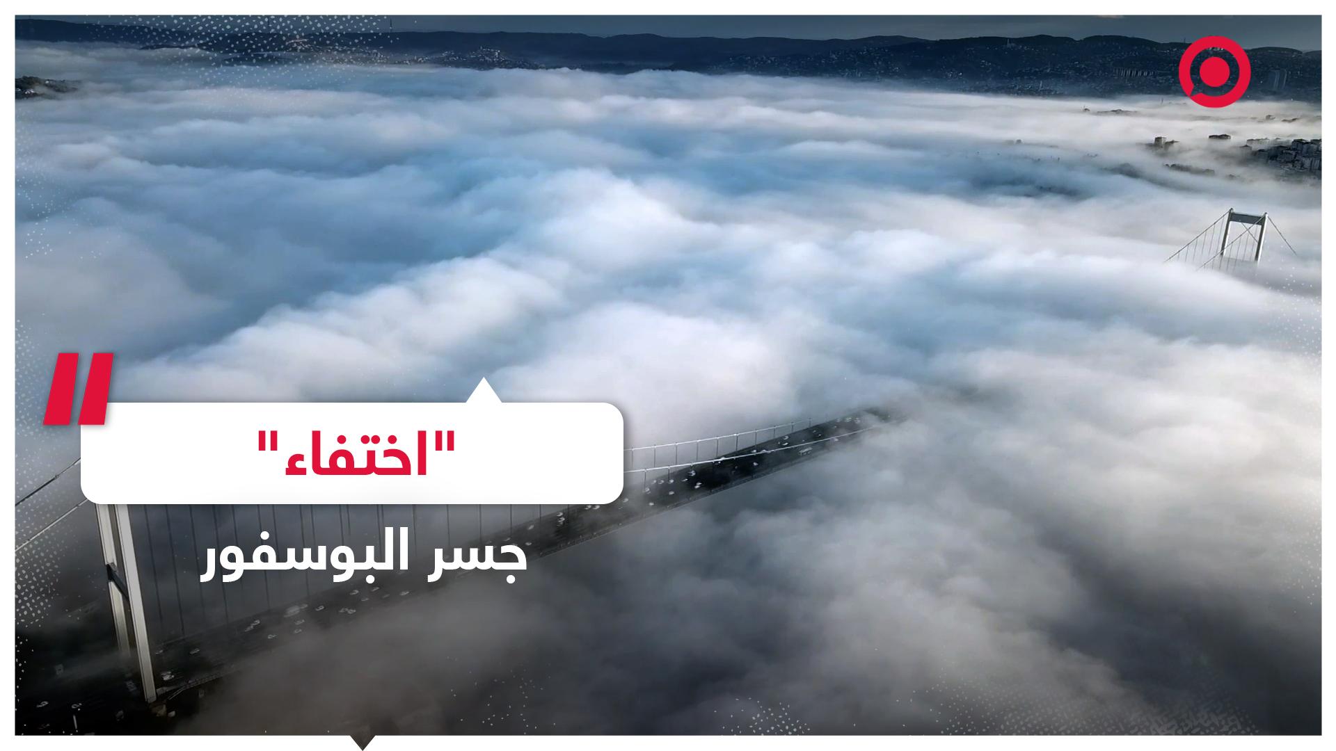 تركيا - جسر البوسفور - الأحوال الجوية