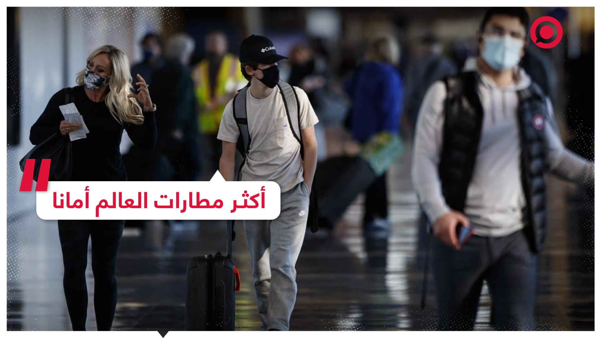 #مطارات   #سفر    #كورونا