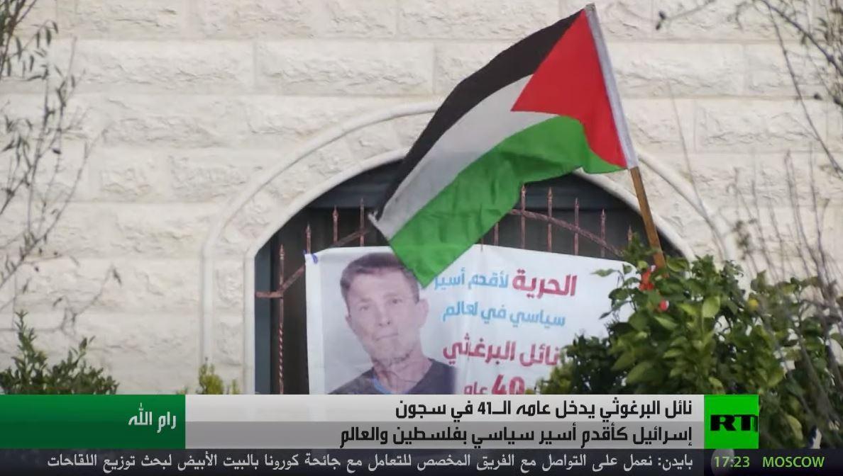 نائل البرغوثي.. 41 عاما من الاعتقال