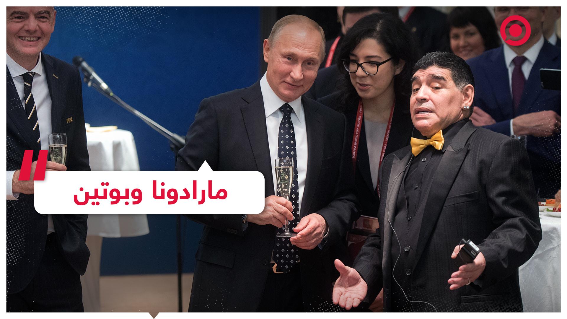 مارادونا يمازح بوتين ويخطف الأضواء