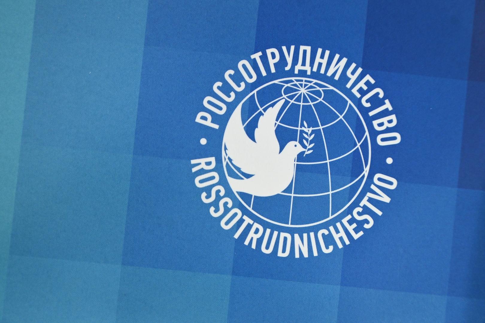 شعار الوكالة الفدرالية الروسية للتعاون الإنساني