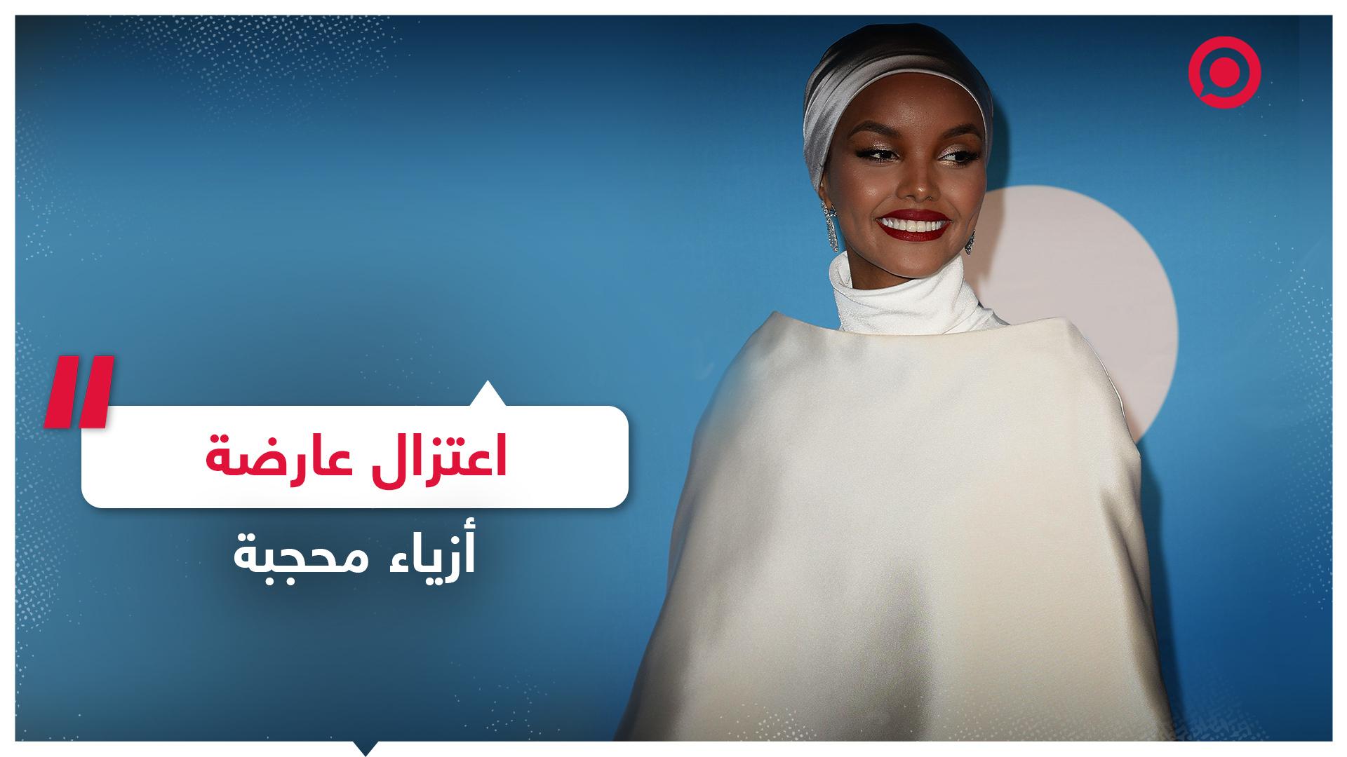 #عروض_الأزياء#محجبة#إسلام#حليمة_عدن#الصومال