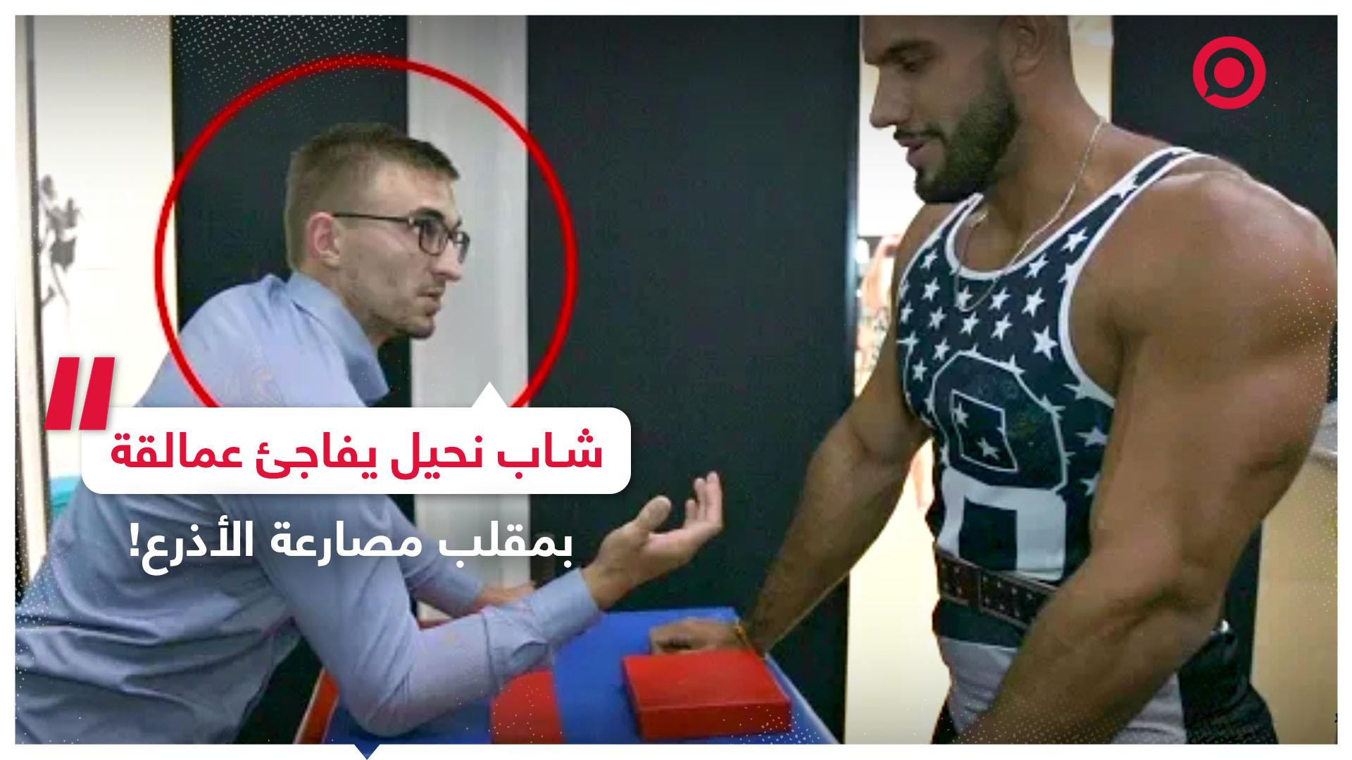 نزال  محمود ميعاري  مصارعة الأذرع  مقلب