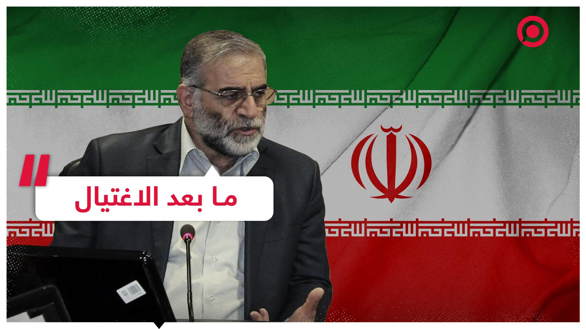 إيران - خامنئي- محسن فخري زاده - فيلق القدس