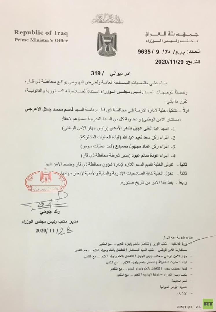 العراق.. لجنة أمنية عليا لإدارة