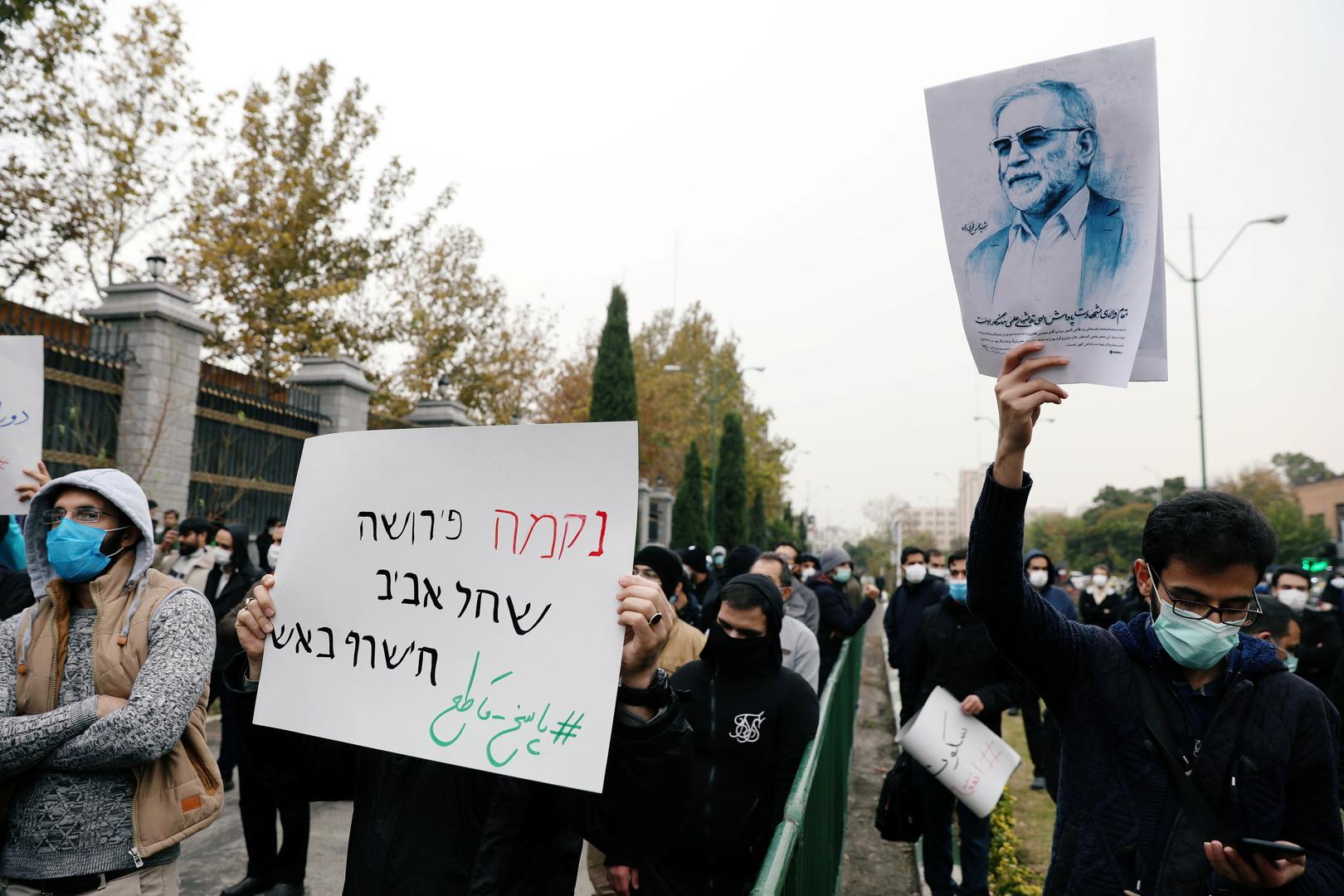 محتجون على اغتيال العالم النووي فخري زادة في إيران