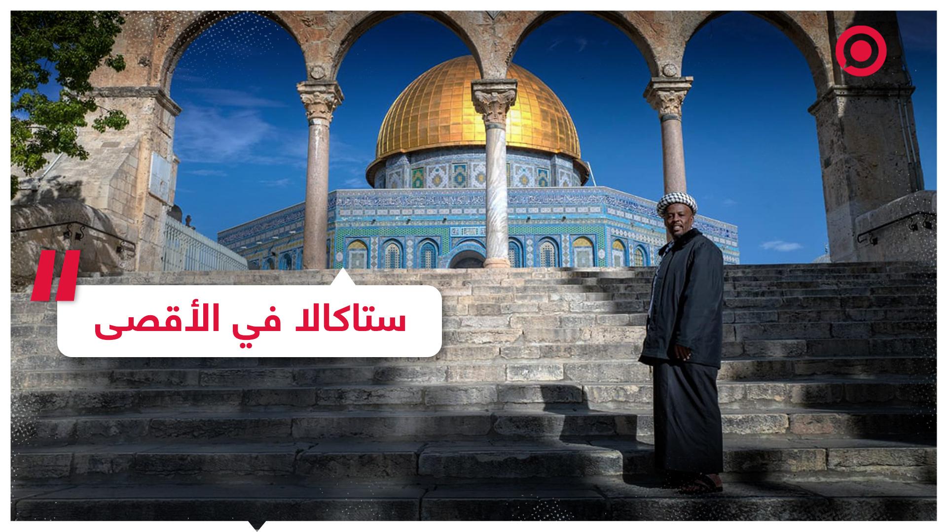 شهيد ستاكالا - جنوب إفريقيا - فلسطين