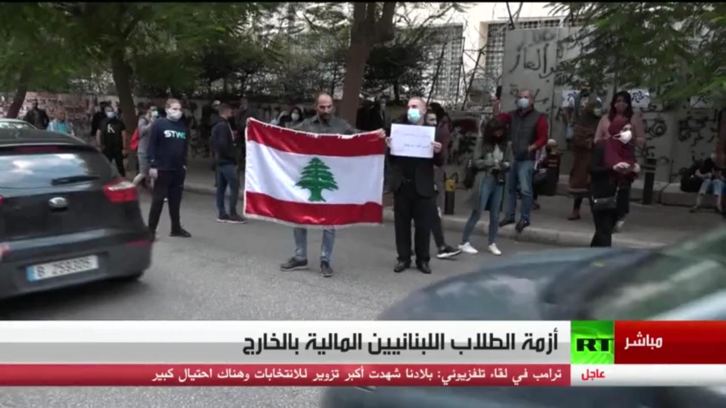 أزمة الطلاب اللبنانيين المالية بالخارج