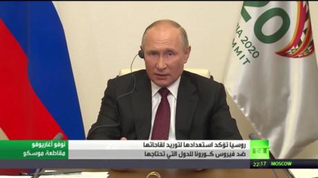 بوتين: مستعدون لتقديم اللقاح لأي دولة تحتاجه