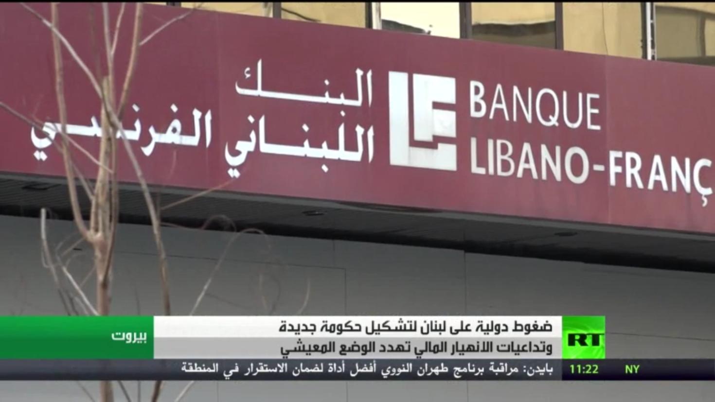 لبنان.. ترقب لنتائج مؤتمر مجموعة الدعم