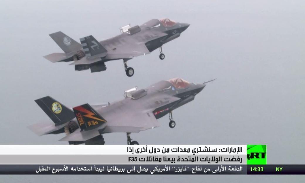 الإمارات: سنشتري معدات من دول أخرى إذا رفضت الولايات المتحدة بيعنا مقاتلات اف-35