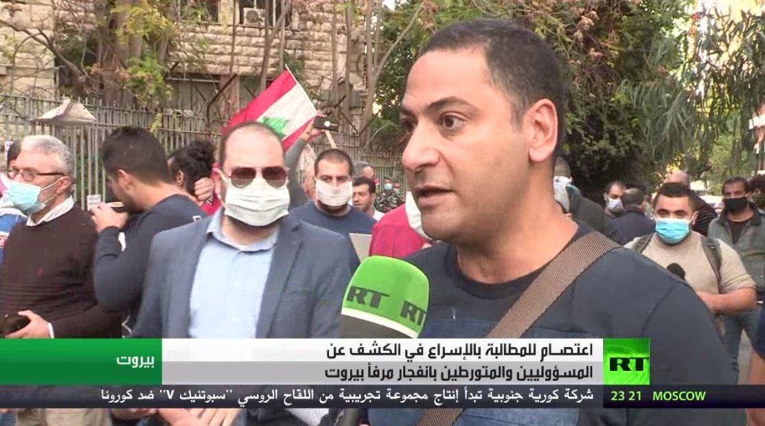 اعتصـام للمطالبة بالإسراع في الكشف عن المسؤوليين والمتورطين بانفجار مرفأ بيروت