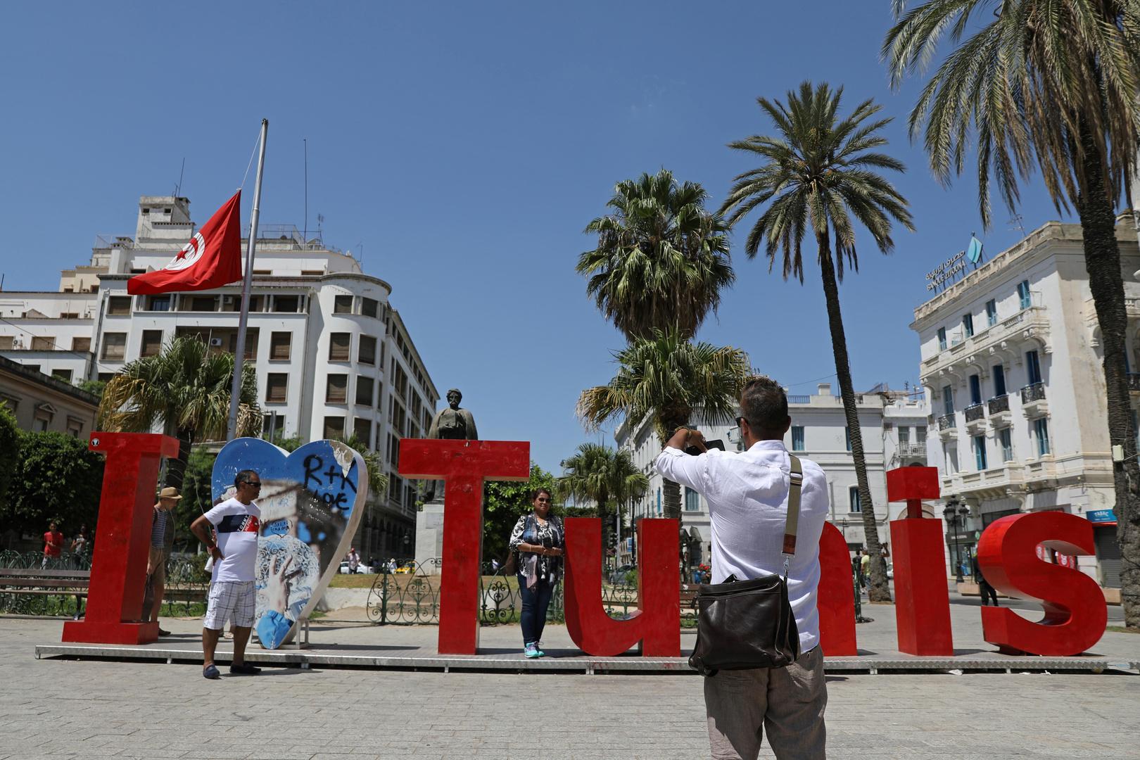 تونس العاصمة.