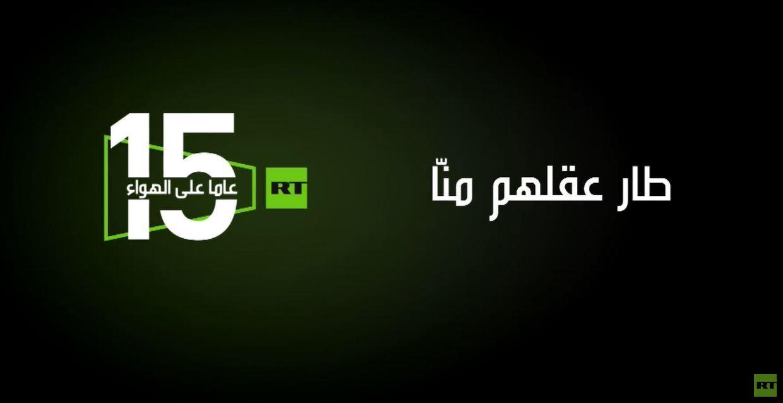 قناة RT تحتفل بالذكرى الـ15 على انطلاق بثها