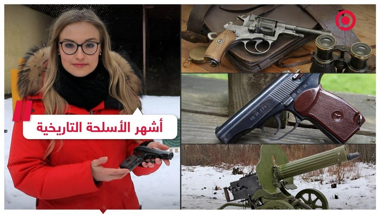 أشهر الأسلحة النارية التاريخية