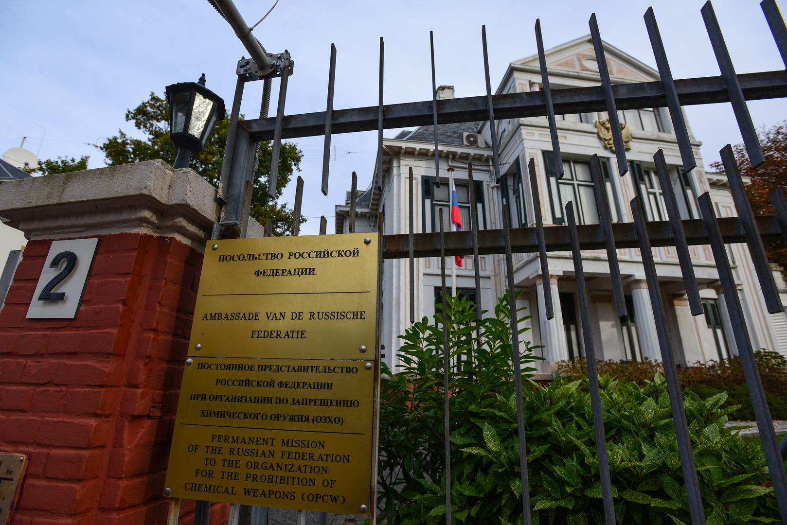 السفارة الروسية في لاهاي
