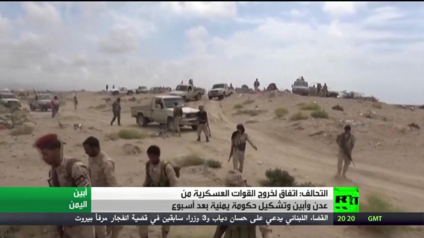 اتفاق لخروج القوات من عدن وأبين