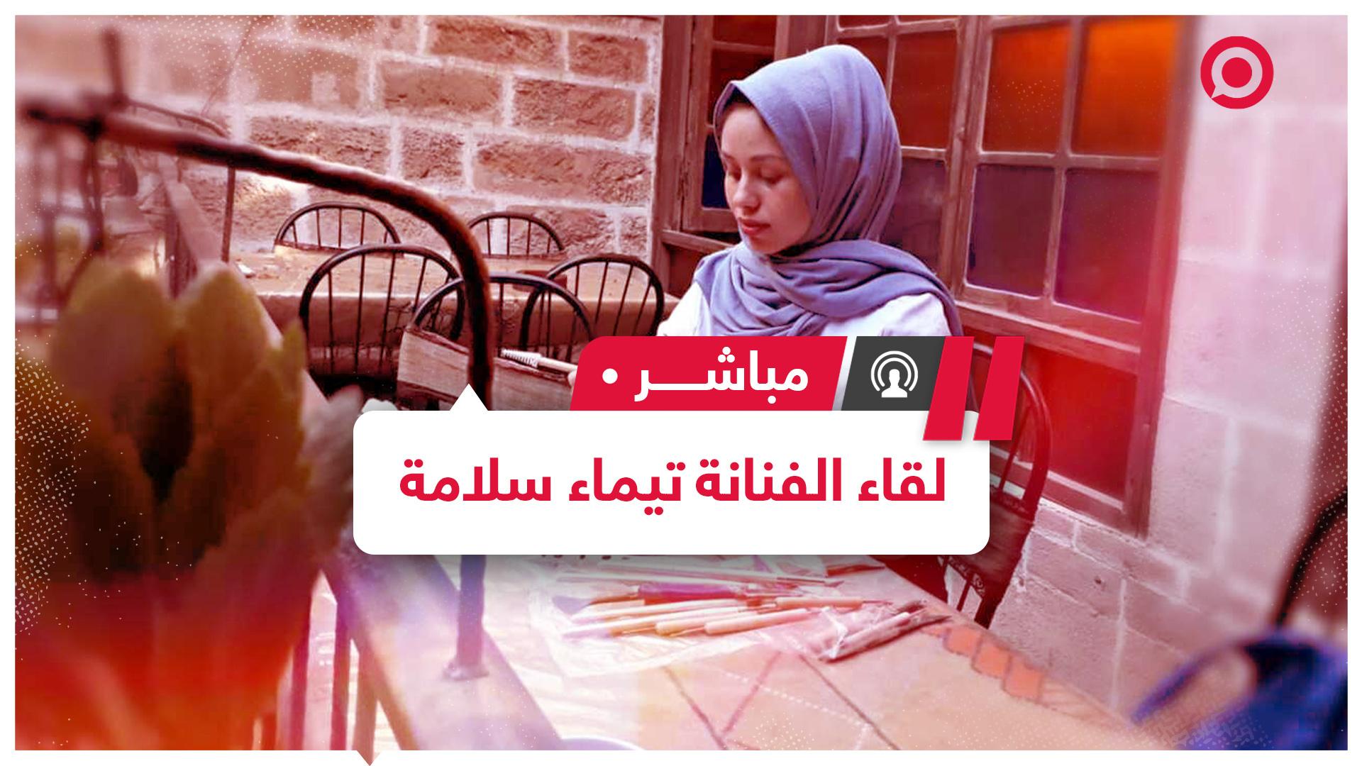 الفنانة الفلسطينية تيماء سلامة تقدم مشروعا فنيا خاصا للمكفوفين
