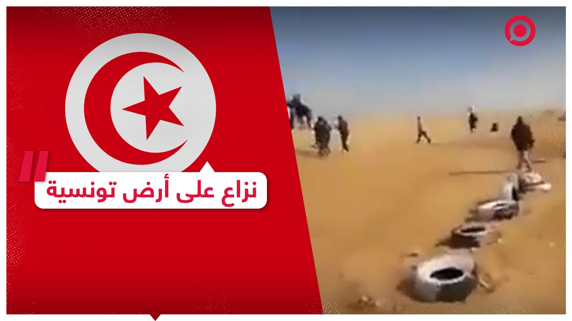 خلاف على قطعة أرض في تونس تخلف قتيلا ونحو53 جريحا.. والرئيس سعيد يصل مكان النزاع
