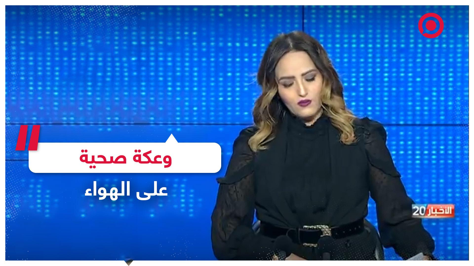 مذيعة تونسية تتعرض لوعكة صحية على الهواء